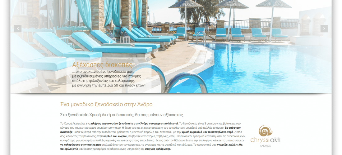 New website construction for our Hotel in Andros