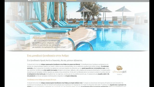 Νέα κατασκευή ιστοσελίδας για το ξενοδοχείο μας