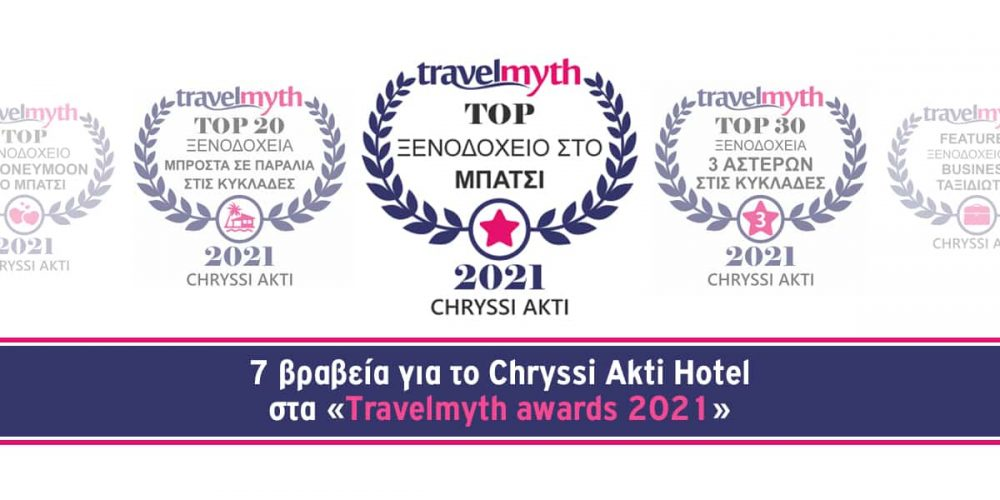 To Chryssi Akti διακρίθηκε με 7 βραβεία στα «Travelmyth awards 2021»