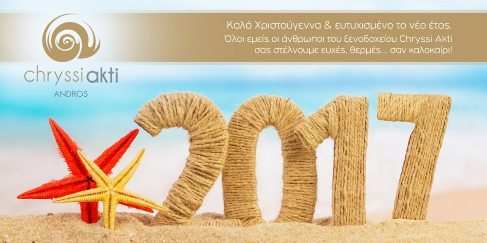 Ευχές από το ξενοδοχείο Chryssi Akti